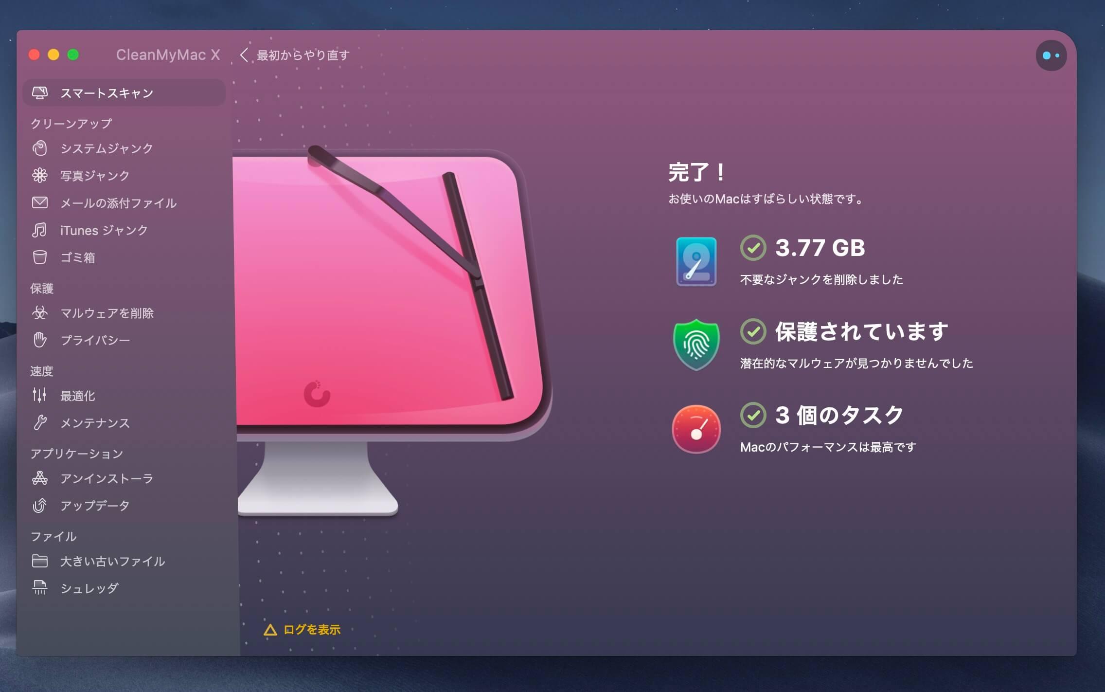 Setappで使えるアプリ!CleanMyMacでmacをメンテナンス!